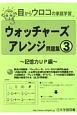 ウォッチャーズアレンジ問題集 記憶力UP編 (3)