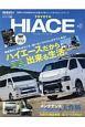 トヨタ・ハイエース スタイルRVドレスアップガイドシリーズ132 (27)