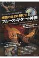 感情のままに弾けるブルース・ギターの神髄 DVD付き トーンもフレーズも自由自在!