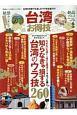 台湾お得技ベストセレクション お得技シリーズ124