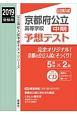 京都府公立高等学校 中期 予想テスト 公立高校入試予想テストシリーズ 2019
