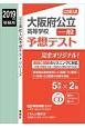 大阪府公立高等学校 一般 予想テスト 公立高校入試予想テストシリーズ 2019