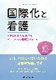 国際化と看護 日本と世界で実践するグローバルな看護をめざして