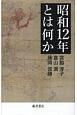 昭和12年とは何か