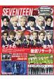 K-POP NEXT SEVENTEEN DX
