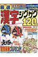 厳選漢字ジグザグ120問 (13)