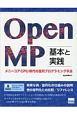 OpenMP基本と実践 メニ—コアCPU時代の並列プログラミング手法
