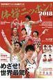 体操ニッポン!日本代表オフィシャル応援ブック 2018