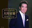 歌手生活50周年記念 大川栄策CDコレクション(DVD付)