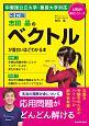 志田晶の ベクトルが面白いほどわかる本<改訂版>