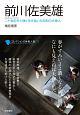 前川佐美雄 コレクション日本歌人選72 二十世紀を力強く生き抜いた昭和の大歌人