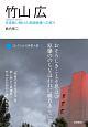 竹山広 コレクション日本歌人選74 生涯歌い続けた長崎原爆への怒り