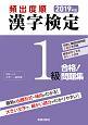 頻出度順 漢字検定1級 合格!問題集 2019