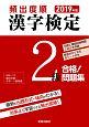 頻出度順 漢字検定2級 合格!問題集 2019
