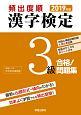 頻出度順 漢字検定3級 合格!問題集 2019