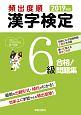 頻出度順 漢字検定6級 合格!問題集 2019