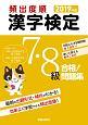 頻出度順 漢字検定7・8級 合格!問題集 2019