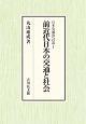 前近代日本の交通と社会 日本交通史への道1