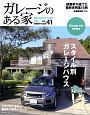 ガレージのある家 建築家作品集(41)