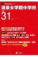 清泉女学院中学校 平成31年 中学校別入試問題シリーズO20