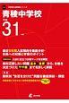 青稜中学校 平成31年 中学校別入試問題シリーズK23