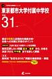 東京都市大学付属中学校 平成31年 中学校別入試問題シリーズL13