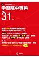 学習院中等科 平成31年 中学校別入試問題シリーズM3
