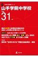 山手学院中学校 平成31年 中学校別入試問題シリーズO15