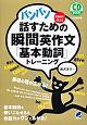 バンバン話すための瞬間英作文「基本動詞」トレーニング CD BOOK