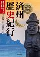済州歴史紀行