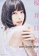 桜井日奈子 2019 カレンダーブック