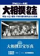 大相撲力士名鑑 平成三十一年 明治・大正・昭和・平成の歴代幕内全力士収録