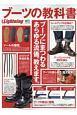 ブーツの教科書 別冊Lightning190