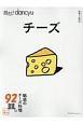 技あり!dancyu チーズ dancyu特別編集