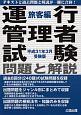 運行管理者試験 問題と解説 旅客編 平成31年3月 テキストと過去問題と解説が一冊に合体!