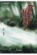 死の川を越えて(上)