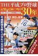 THE 平成プロ野球 記憶・記録に残る30年
