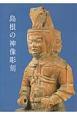 島根の神像彫刻