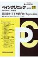 ペインクリニック 別冊秋号 痛みの専門誌(39)