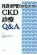 腎臓専門医のためのCKD診療Q&A
