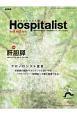 Hospitalist 6-3 特集:肝胆膵