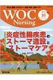 WOC Nursing 6-10 特集:炎症性腸疾患のストーマ造設とストーマケア WOC(創傷・オストミー・失禁)予防・治療・ケア