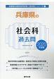 兵庫県の社会科 過去問 2020 兵庫県の教員採用試験「過去問」シリーズ4