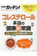 NHKガッテン! コレステロール 本当の健康(新)常識 【食べてちゃっかり改善】最新対策ワザ