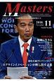 Masters 2018.11 日本経済の未来を創る経営者たち(446)