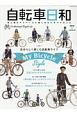 自転車日和 FOR WONDERFUL BICYCLE LIF(49)
