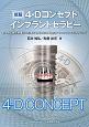 4-Dコンセプト インプラント セラピー<新版> 審美性と機能性獲得に必要な組織保存と再建のテクニッ