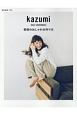 kazumi 普段のおしゃれの作り方