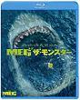 MEG ザ・モンスター ブルーレイ&DVDセット