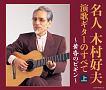 決定盤 名人木村好夫 演歌ギターのすべて(上)